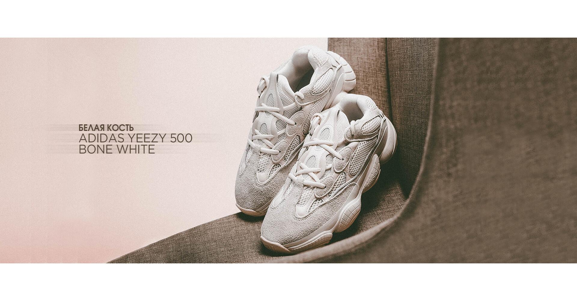 YEEZY 500